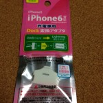 iPhone 4sのコネクタをiPhone5やiPnone6やiPadで使う方法